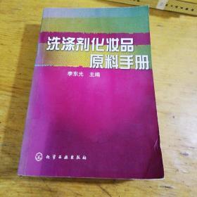 洗涤剂化妆品原料手册