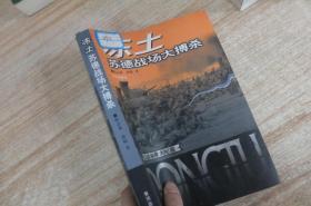 冻土苏德战场大搏杀(二战全景大纪实)