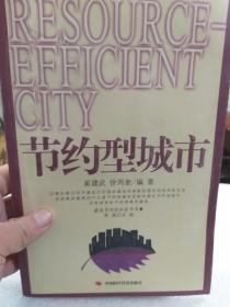 奚建武、徐丙奎编著《节约型城市》一册