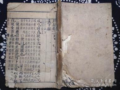 清代木刻古籍周易卷二至卷四1册