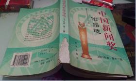 中国新闻奖作品选--2001年度.第十二届