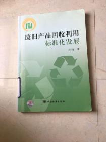 废旧产品回收利用标准化发展