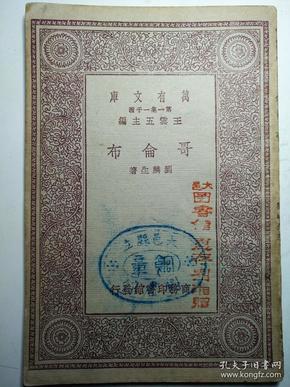 川军抗日将领 陆军一级上将 刘湘 捐赠大邑县图书馆 《哥伦布》 四川省省主席 第七战区司令长官