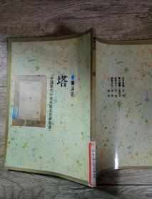 中国现代小说名家名作原版库 塔