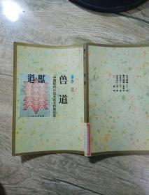 中国现代小说名家名作原版库 兽道