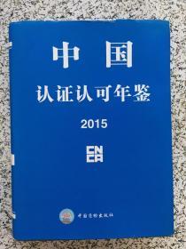 中国认证认可年鉴2015