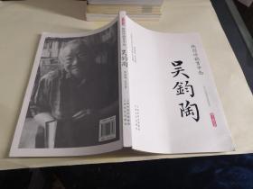 纸囚诗韵贯中西·吴钧陶:海上谈艺录