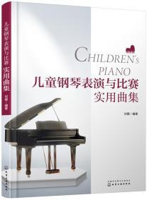 兒童鋼琴表演與比賽實用曲集