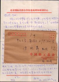 林则徐后裔,中国戏曲学院研究员,北京市文史研究馆馆员林岷信札一通一页(带封)