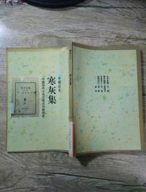 中国现代小说名家名作原版库 寒灰集