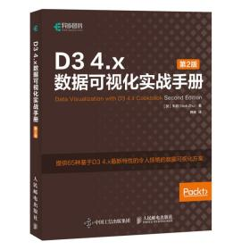 D3 4.x数据可视化实战手册 第2版