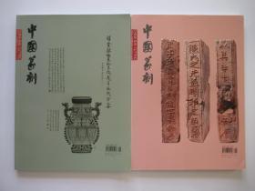 中国篆刻 2015年8月总第4期