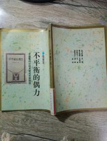 中国现代小说名家名作原版库 不平衡的偶力
