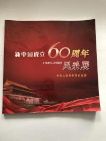 新中国成立60周年风采录&书画&书法&摄影&美术