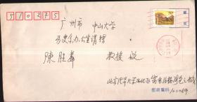 历史学家、思想史家、教育家 张岂之致中大教授陈胜粦信札一通一页(带封)