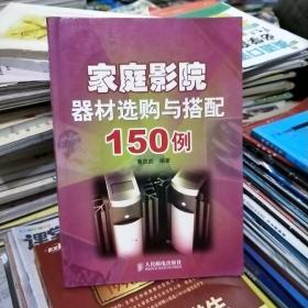 家庭影院器材选购与搭配150例