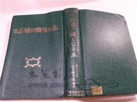 原版日本日文书 日本语に强くなる本 大久保典夫 株式会社省光社 1989年5月 32开硬精装