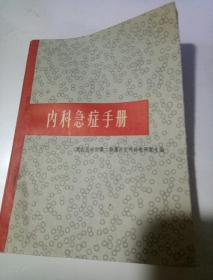 内科急症手册 【1963年、64开】