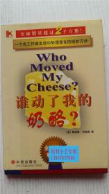 谁动了我的奶酪? [美]斯宾塞·约翰逊 著 中信出版社 9787800733666