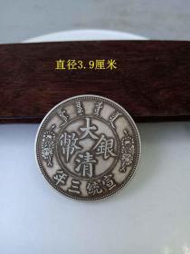 传世少见的大清银币宣三曲须龙老银元