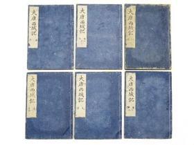 顺治10年和刻《大唐西域记》6册12卷全,承应二年(1653年)日本刊本。稀见,孔网惟一