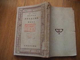 苏联工农业管理-----民国36年版 新中学文库