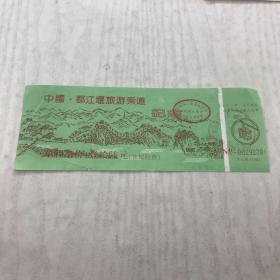 中国.都江堰旅游索道门票