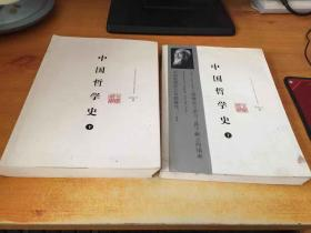 中国哲学史 上下