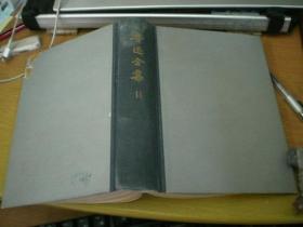 鲁迅全集 1973年版 第11册(第十一册) 精装,无护封