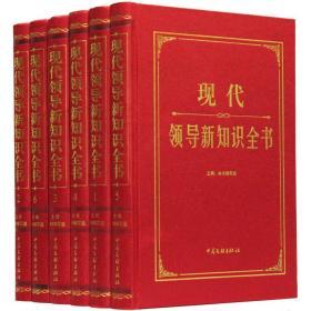 现代领导新知识全书 精装16开6册 9D30d