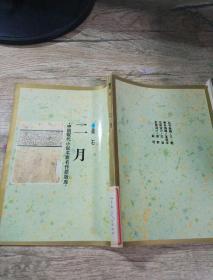 中国现代小说名家名作原版库 二月