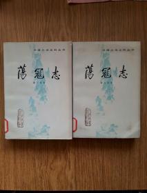 荡寇志——中国小说史料丛书 上下册全套 (1981年一版一印)品佳