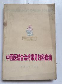 中西医结合治疗常见妇科疾病 /天津市中心妇产科医院 原版旧书