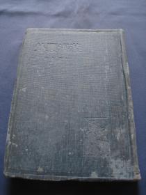 漩渦里外  良友文學叢書第三十六種 1937年良友初版  印量2000冊 布面精裝 私藏本 旋渦里外