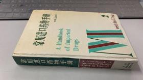 常用进口药物手册(2)