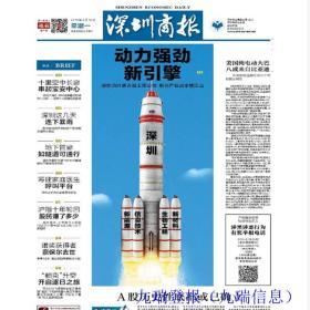 查询购买过期广东报纸深圳商报旧报纸