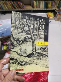 中国画山水点景丛书, 人物篇       店A6
