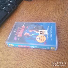 磁带 迪士尼风中奇缘国际中文版