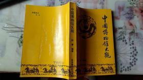 中国博物馆大观