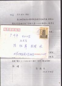 史学家 郭毅生 致中大 陈胜粦 教授信札一通一页(带封)