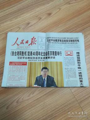 人民日报2019年1月3日 今日20版  出席《 告台湾同胞书》发表40周年纪念会并发表重要讲话 习近平;祖国必须统一,也必然统一