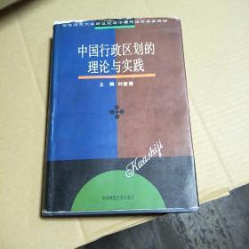 中国行政区划的理论与实践