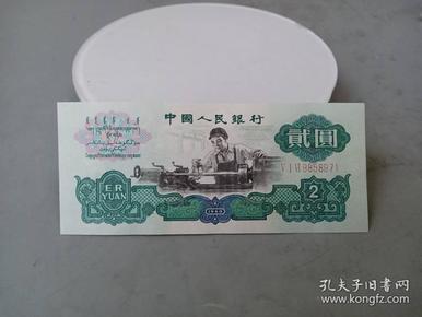 收藏少见的贰圆车工老纸币