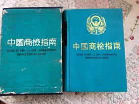 中国商检指南
