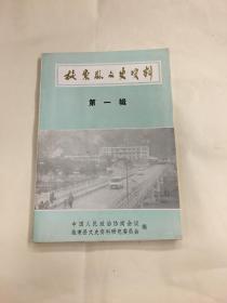 施秉县文史资料 第一辑