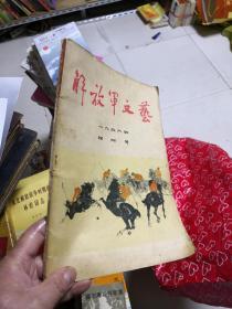 解放军文艺(1956年4月号—5月号)(合订本)  高于八品       店A6
