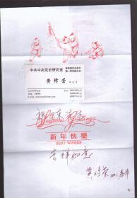 黄修荣贺年短笺,短笺上贴有名片,不带封