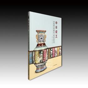 中华瓷王:清乾隆各种釉彩大瓶再造纪实(精装16开)