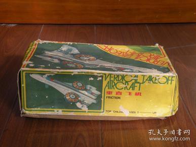 80年代 铁皮玩具垂直飞机 上海玩具厂库存