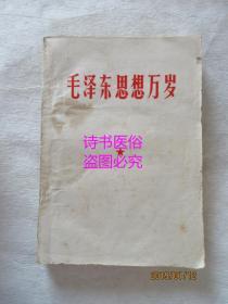 毛泽东思想万岁(1967年)